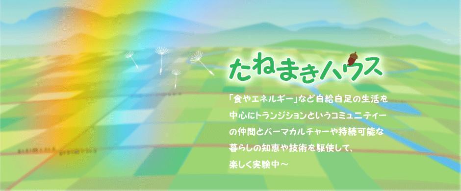 トランジションジャパン南阿蘇たねまきハウス