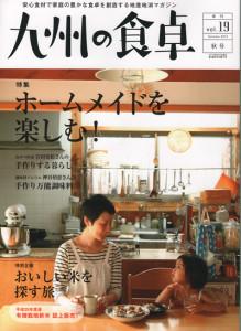 shokutaku-219x300