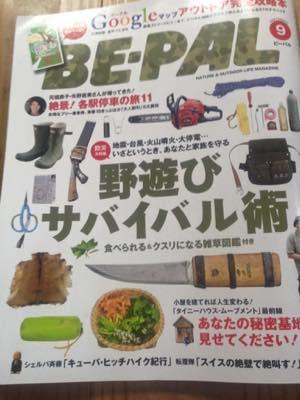 BPAL表紙9月
